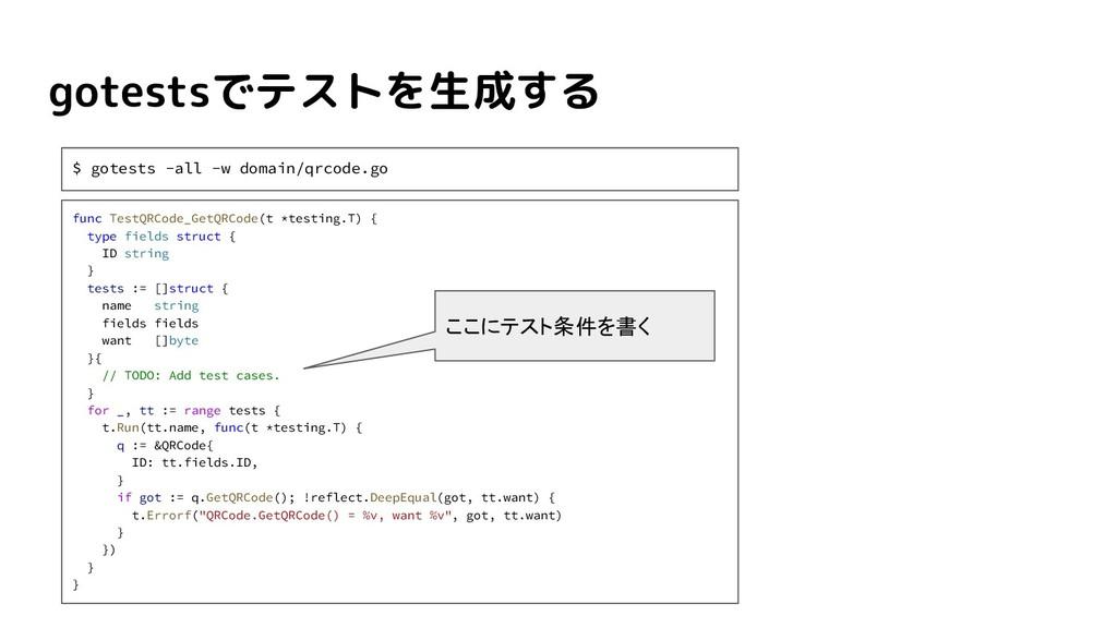 gotestsでテストを生成する func TestQRCode_GetQRCode(t *t...
