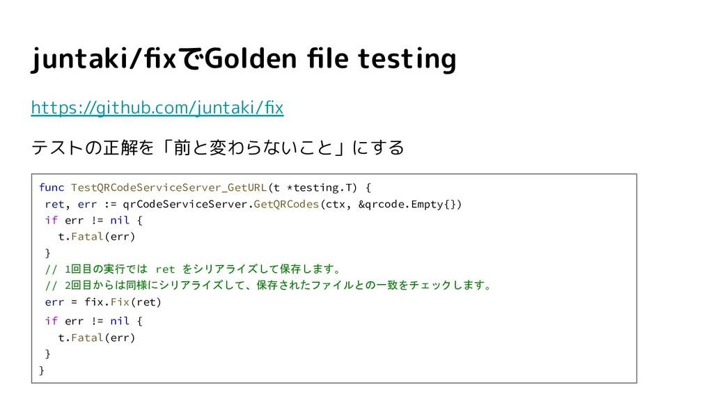 juntaki/fixでGolden file testing https://github.co...