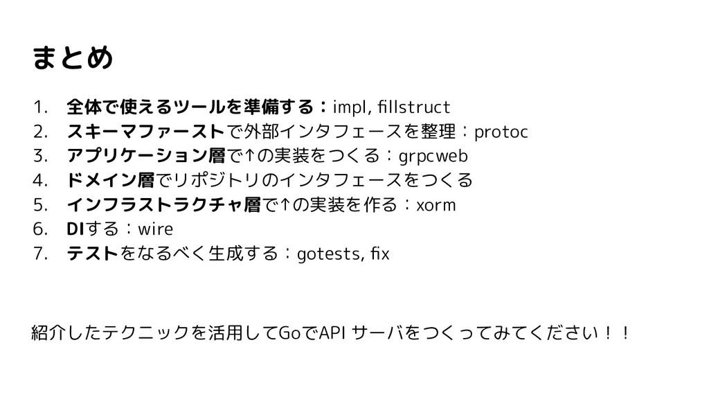 まとめ 1. 全体で使えるツールを準備する:impl, fillstruct 2. スキーマファ...