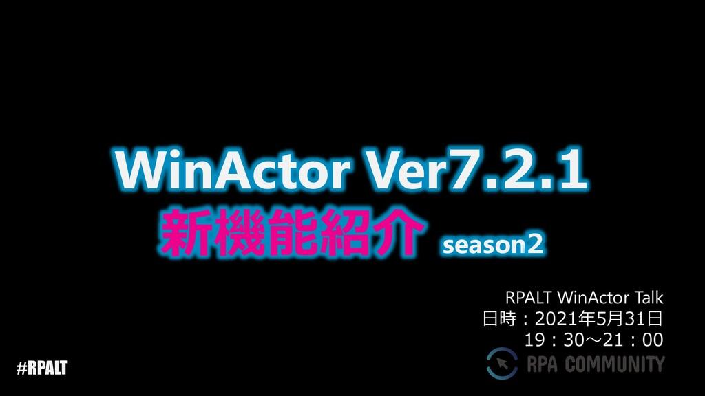 #RPALT WinActor Ver7.2.1 新機能紹介 season2 RPALT Wi...