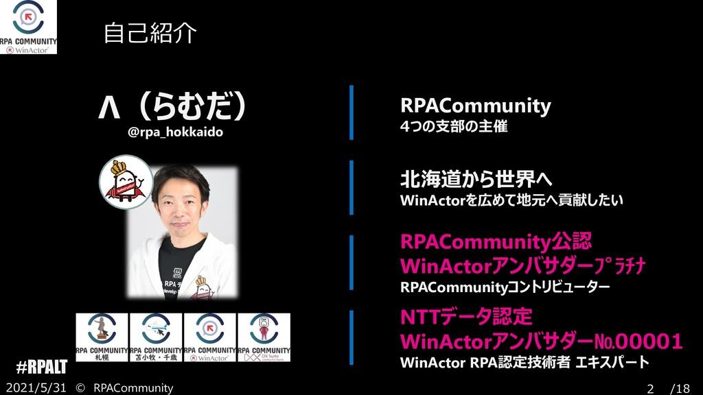 /18 #RPALT 自己紹介 2021/5/31 © RPACommunity 2 北海道か...