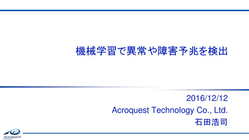 機械学習で異常や障害予兆を検出 2016/12/12 Acroquest Technology...