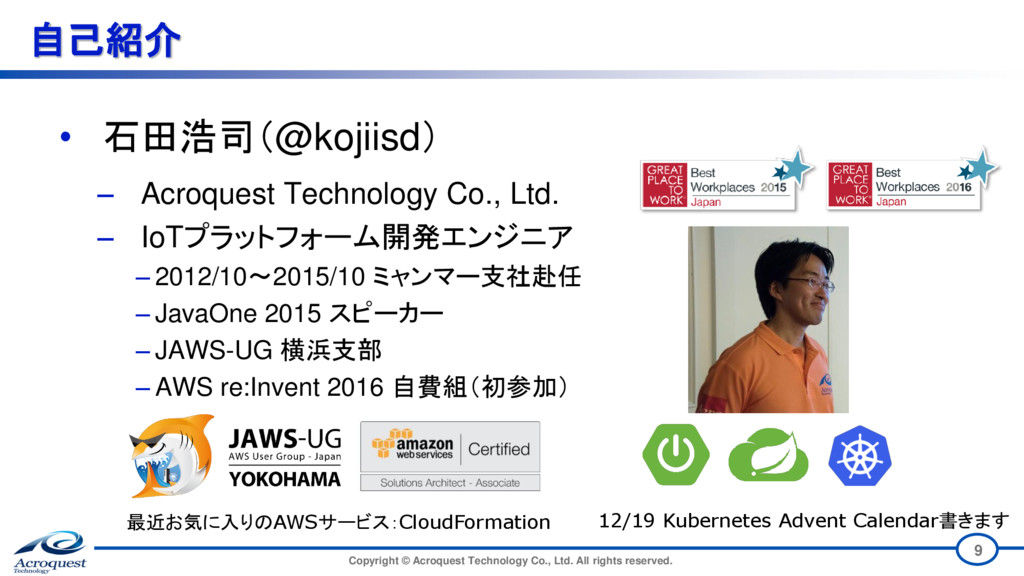 自己紹介 • 石田浩司(@kojiisd) ‒ Acroquest Technology Co...