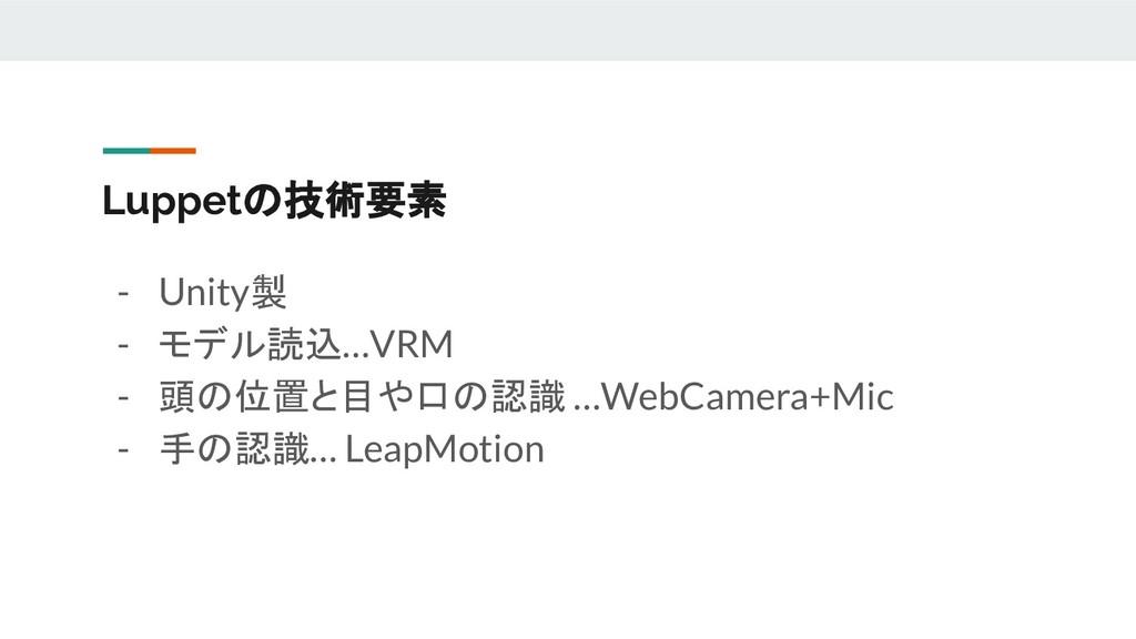 Luppetの技術要素 - Unity製 - モデル読込…VRM - 頭の位置と目や口の認識 ...