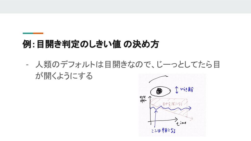 例:目開き判定のしきい値 の決め方 - 人類のデフォルトは目開きなので、じーっとしてたら目 が...