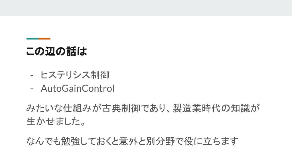 この辺の話は - ヒステリシス制御 - AutoGainControl みたいな仕組みが古典制...