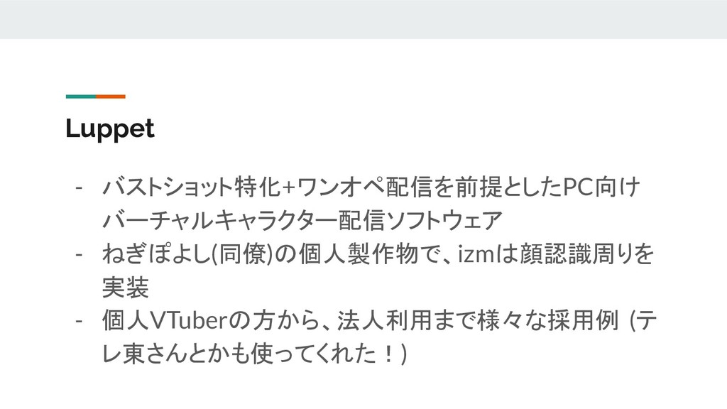 Luppet - バストショット特化+ワンオペ配信を前提としたPC向け バーチャルキャラクター...