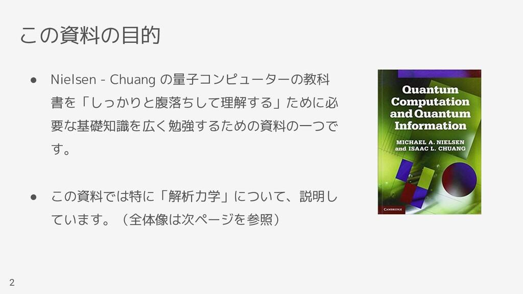 この資料の目的 2 ● Nielsen - Chuang の量子コンピューターの教科 書を「し...