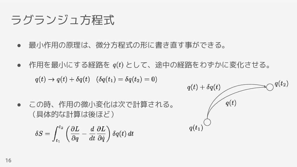 ラグランジュ方程式 ● 最小作用の原理は、微分方程式の形に書き直す事ができる。 ● 作用を最小...