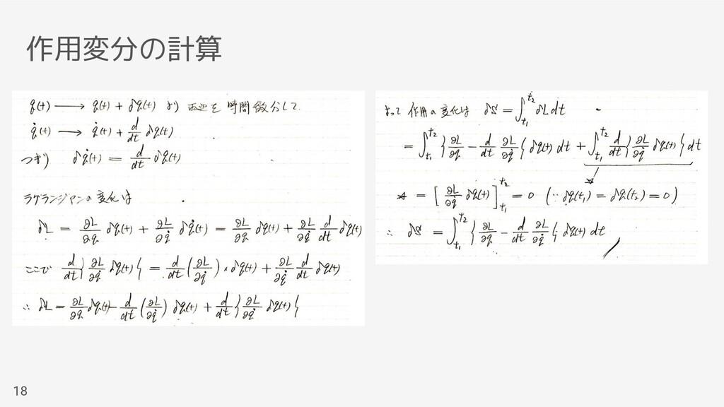 作用変分の計算 18