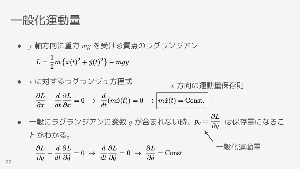 ● y 軸方向に重力 mg を受ける質点のラグランジアン ● x に対するラグランジュ方程式 ...
