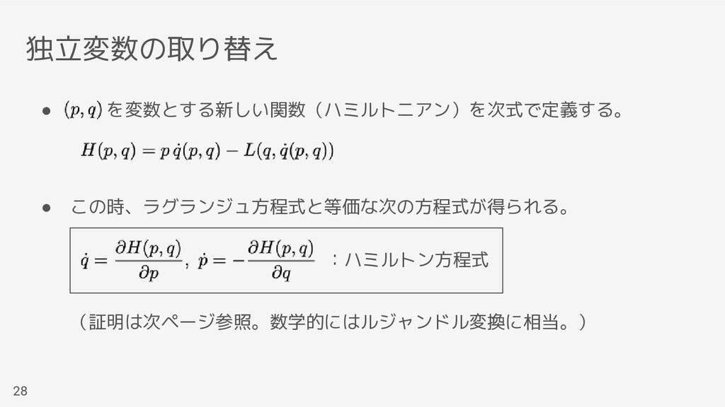 ●   を変数とする新しい関数(ハミルトニアン)を次式で定義する。 ● この時、ラグランジュ方...