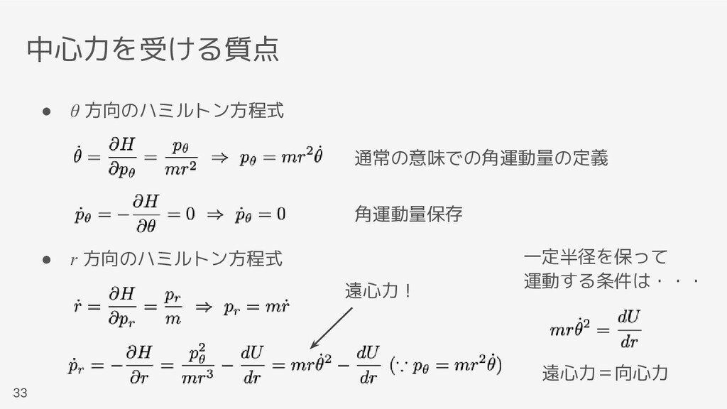 中心力を受ける質点 33 ● θ 方向のハミルトン方程式 ● r 方向のハミルトン方程式 通常...