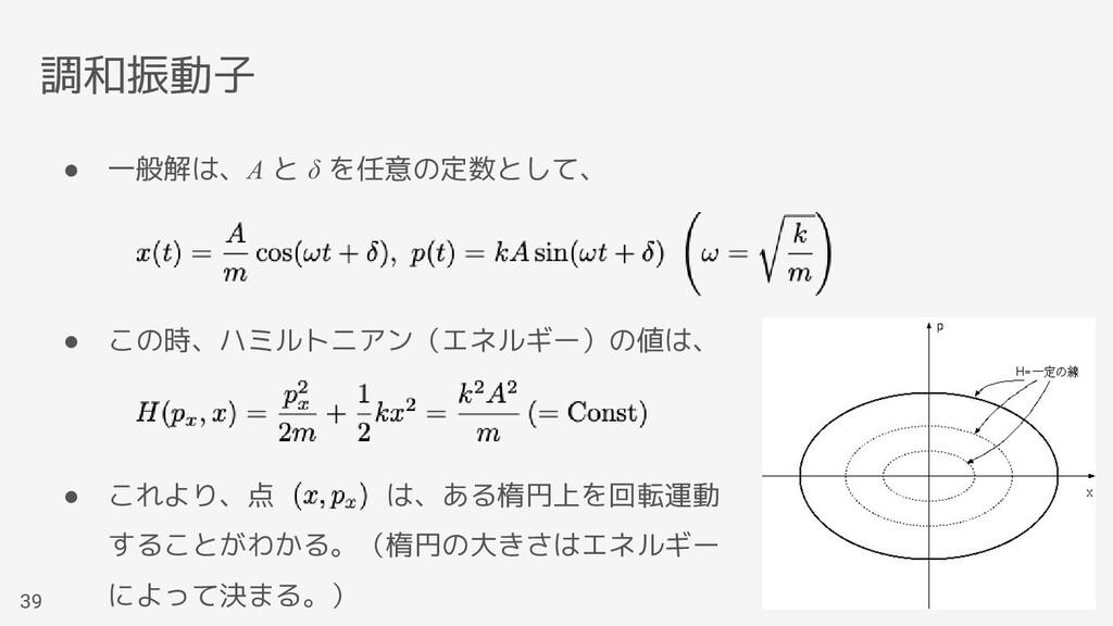 調和振動子 39 ● 一般解は、A と δ を任意の定数として、 ● この時、ハミルトニアン(...