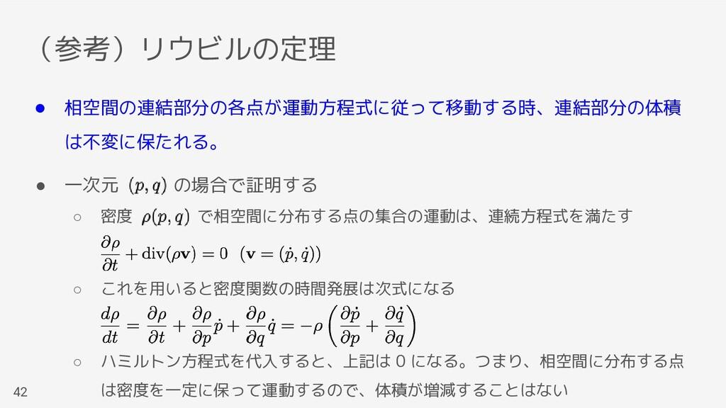 (参考)リウビルの定理 42 ● 相空間の連結部分の各点が運動方程式に従って移動する時、連結部...