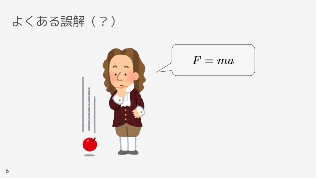 よくある誤解(?) 6