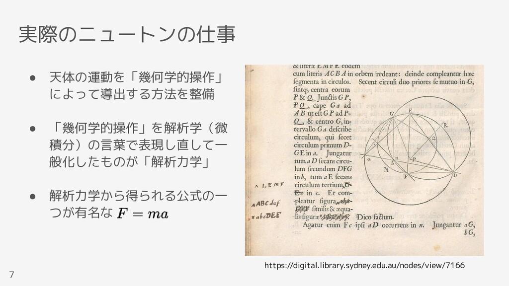 実際のニュートンの仕事 ● 天体の運動を「幾何学的操作」 によって導出する方法を整備 ● 「幾...