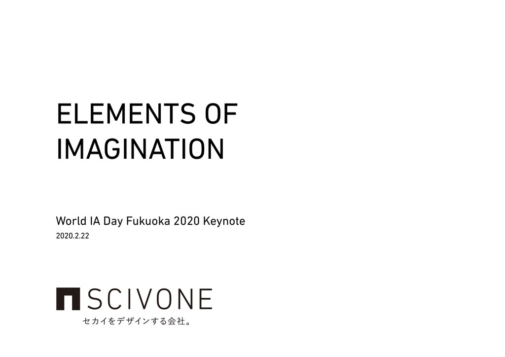 World IA Day Fukuoka 2020 Keynote 2020.2.22 ELE...