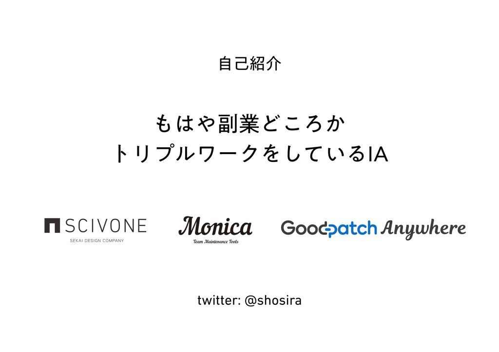 """ࣗݾհ twitter: @shosira ෭ۀͲ͜Ζ͔ τϦϓϧϫʔΫΛ͍ͯ͠Δ*"""""""