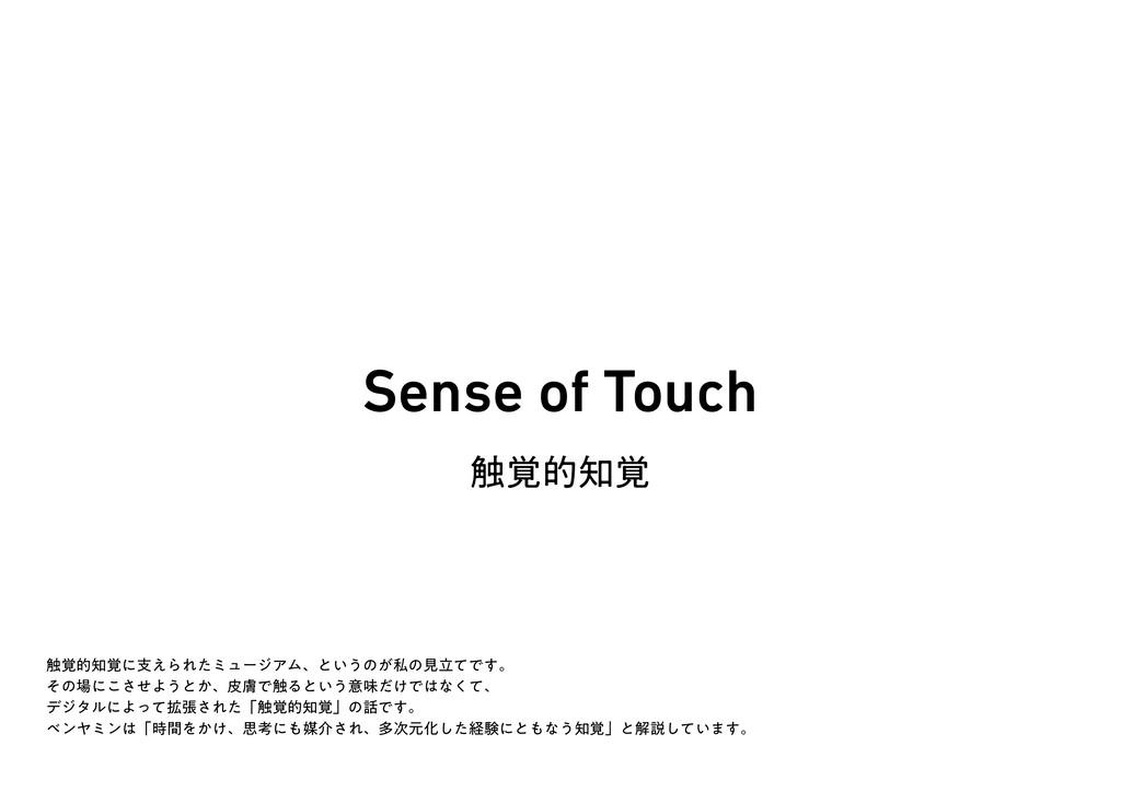 Sense of Touch ৮֮త֮ ৮֮త֮ʹࢧ͑ΒΕͨϛϡʔδΞϜɺͱ͍͏ͷ͕ࢲͷݟ...