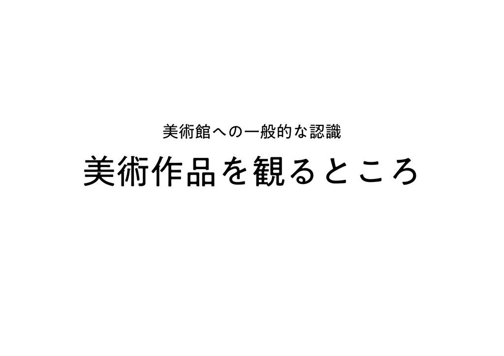 ඒज़࡞Λ؍Δͱ͜Ζ ඒज़ؗͷҰൠతͳࣝ
