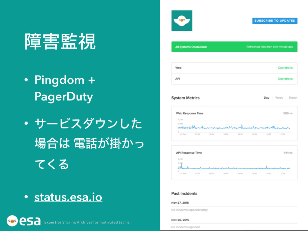 ো֐؂ࢹ • Pingdom + PagerDuty • αʔϏεμ΢ϯͨ͠ ৔߹͸ ి࿩ֻ͕...