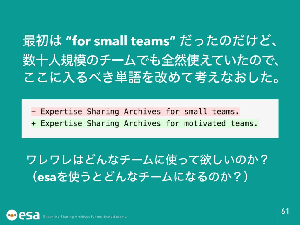 """61 ࠷ॳ """"for small teams"""" ͩͬͨͷ͚ͩͲɺ ेਓنͷνʔϜͰશવ..."""