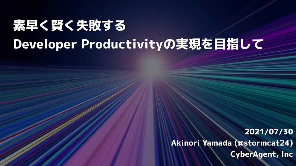 素早く賢く失敗する   Developer Productivityの実現を目指して 2021...