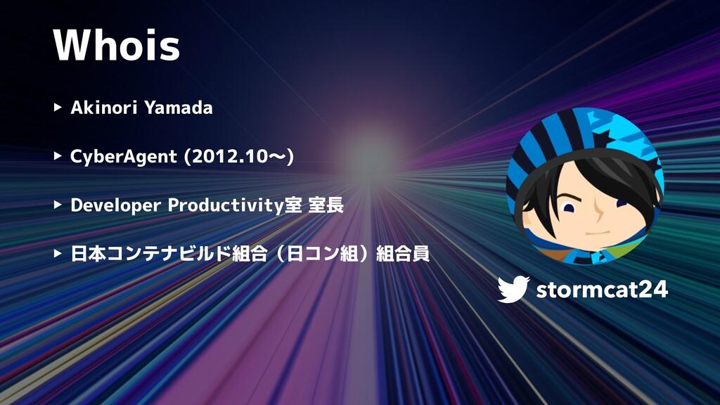 Whois ‣ Akinori Yamada   ‣ CyberAgent (2012.10〜...