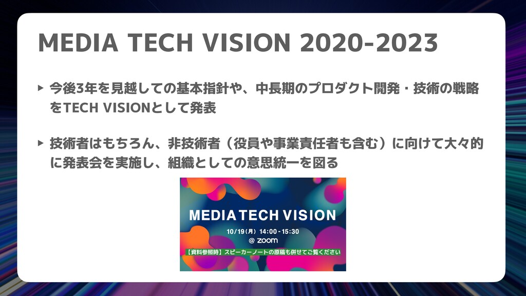 MEDIA TECH VISION 2020-2023 ‣ 今後3年を見越しての基本指針や、中...