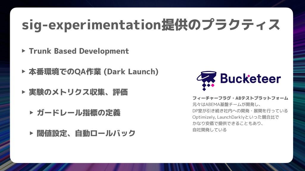 sig-experimentation提供のプラクティス ‣ Trunk Based Deve...
