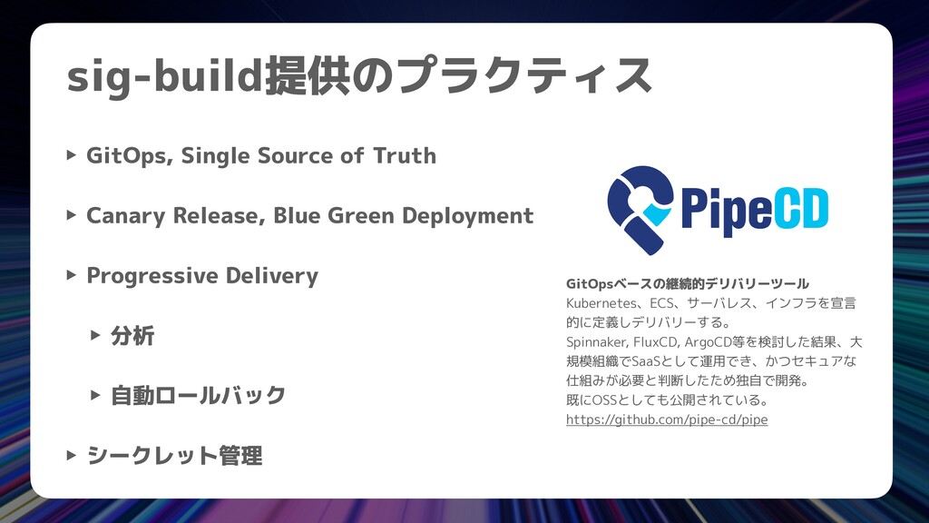 sig-build提供のプラクティス ‣ GitOps, Single Source of T...