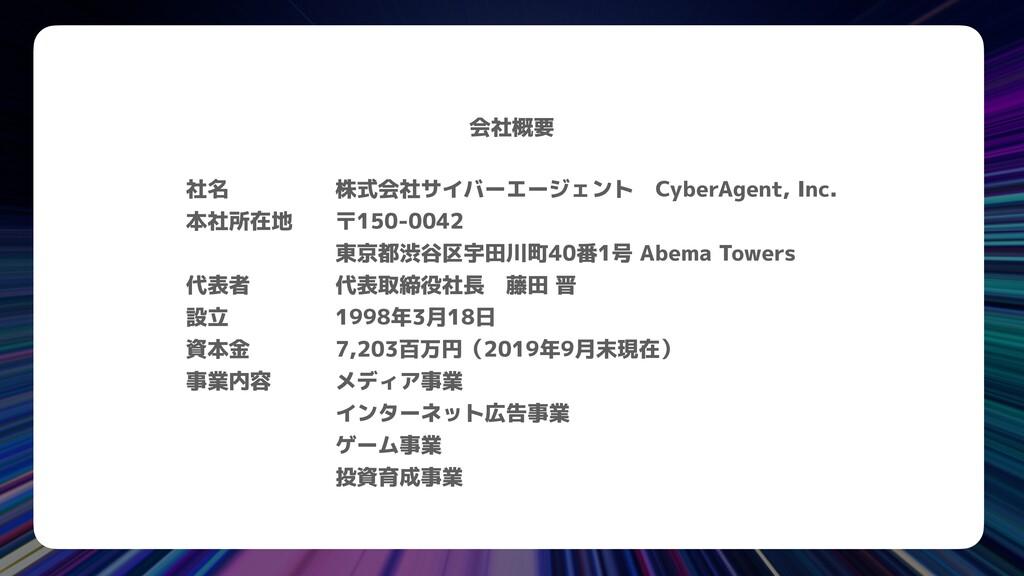 社名     株式会社サイバーエージェント CyberAgent, Inc.   本社所在地 ...