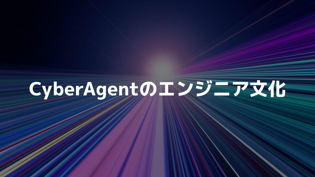 CyberAgentのエンジニア文化