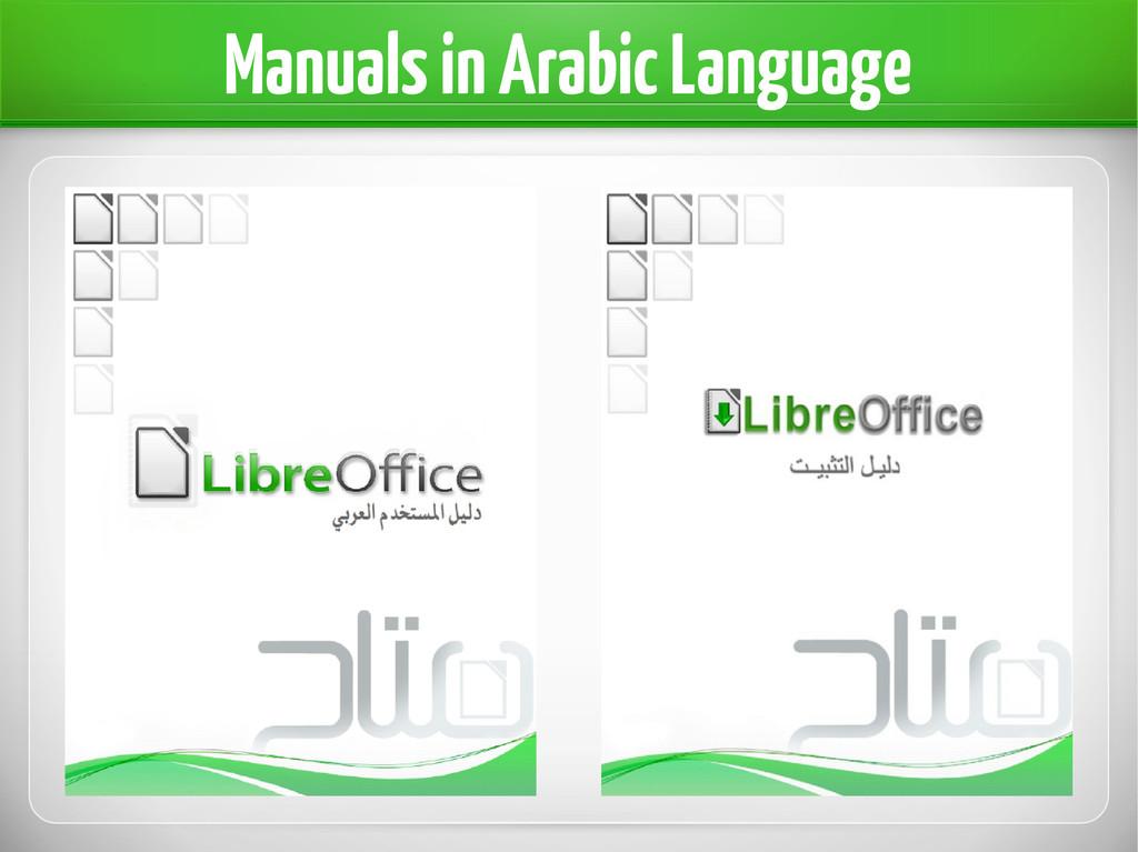 Manuals in Arabic Language