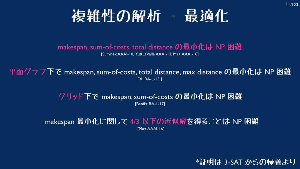 /123 11 複雑性の解析 - 最適化 makespan, sum-of-costs, to...