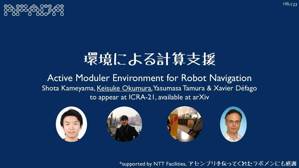 /123 105 Active Moduler Environment for Robot N...