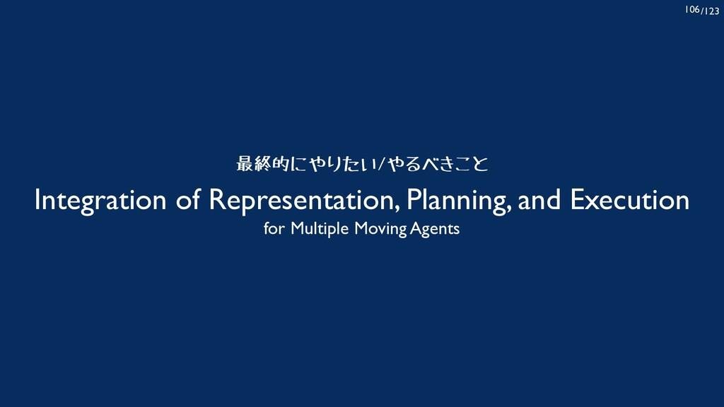 /123 106 最終的にやりたい/やるべきこと Integration of Represe...
