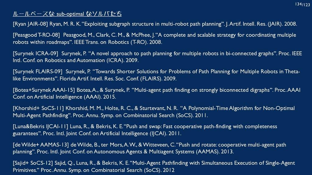 /123 134 ルールベースな sub-optimal なソルバたち [Ryan JAIR-...