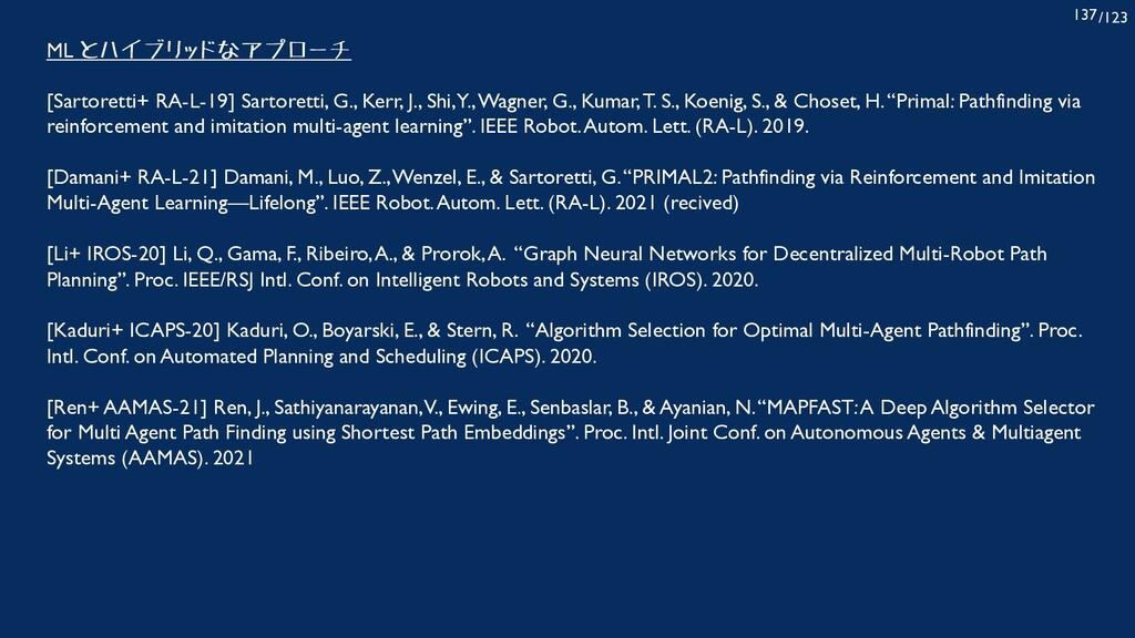 /123 137 ML とハイブリッドなアプローチ [Sartoretti+ RA-L-19]...
