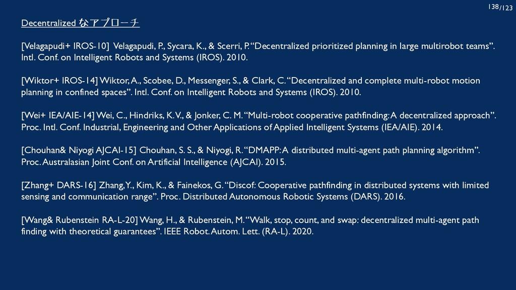 /123 138 Decentralized なアプローチ [Velagapudi+ IROS...