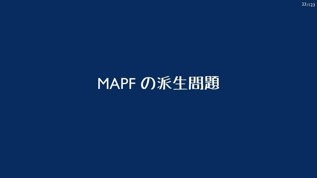 /123 23 MAPF の派生問題