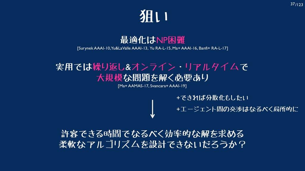 /123 37 最適化はNP困難 [Surynek AAAI-10, Yu&LaValle A...