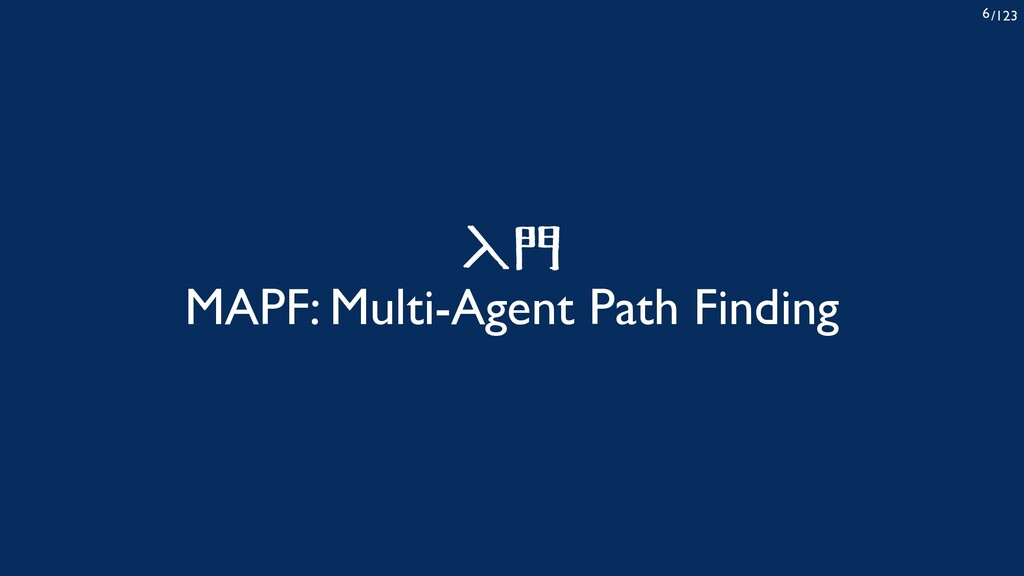 /123 6 入門 MAPF: Multi-Agent Path Finding
