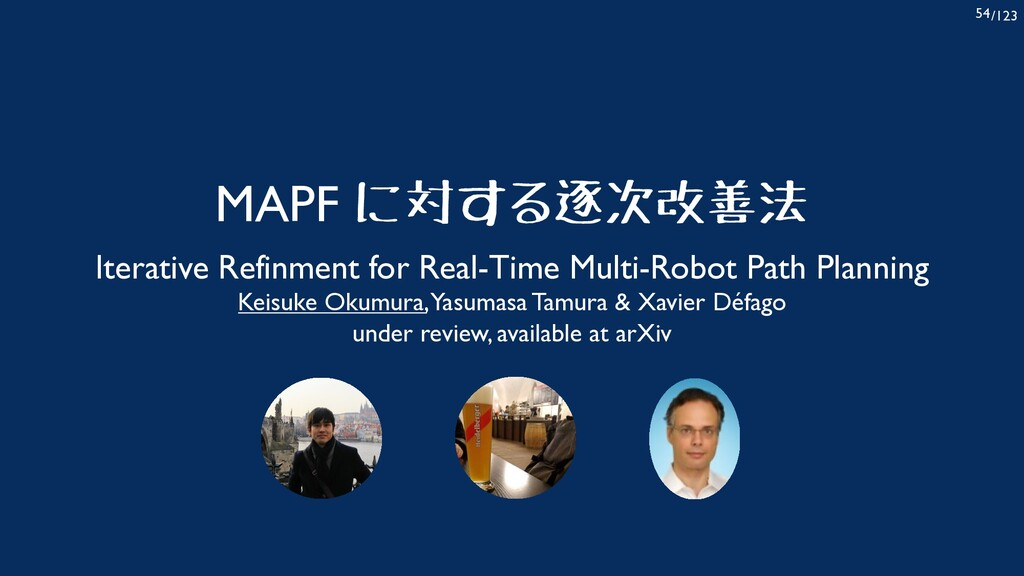 /123 54 MAPF に対する逐次改善法 Iterative Refinment for ...