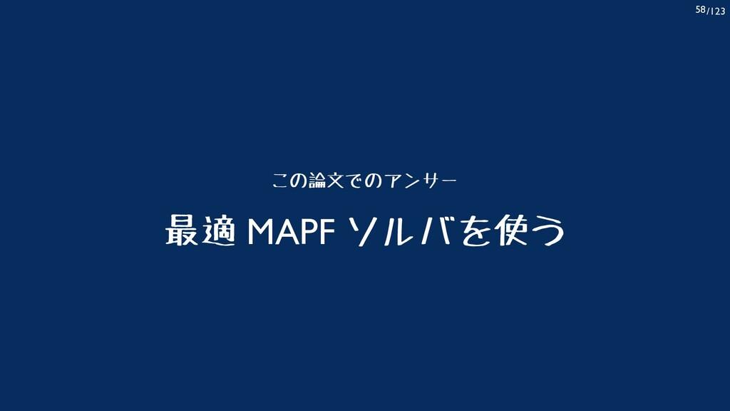 /123 58 最適 MAPF ソルバを使う この論文でのアンサー