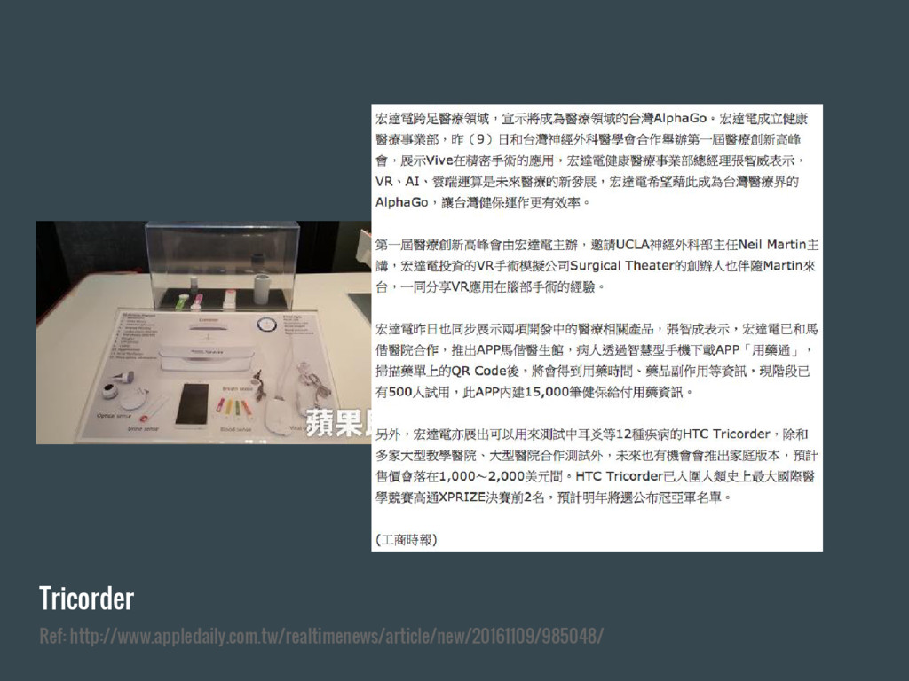 Tricorder Ref: http://www.appledaily.com.tw/rea...