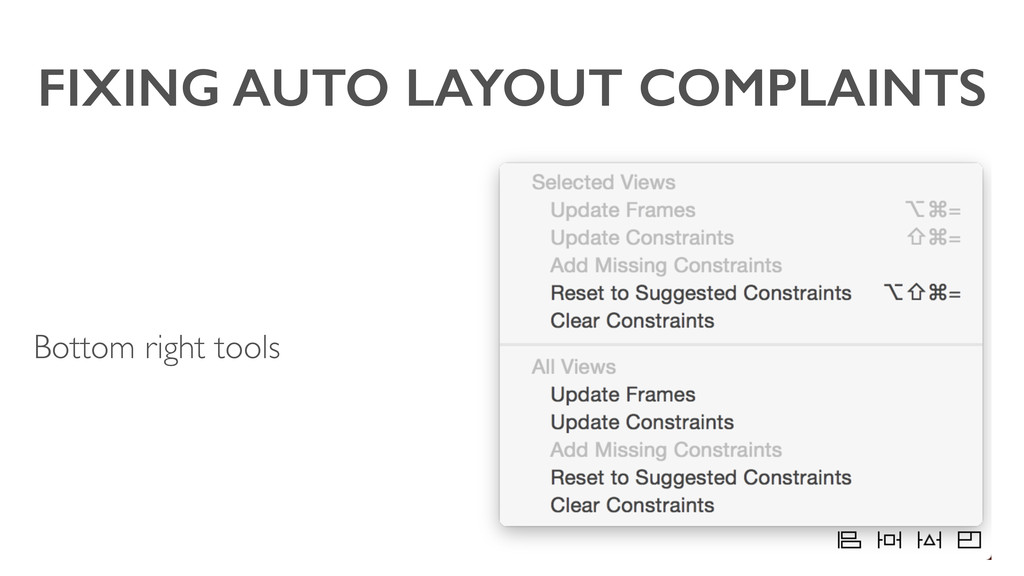 FIXING AUTO LAYOUT COMPLAINTS Bottom right tools