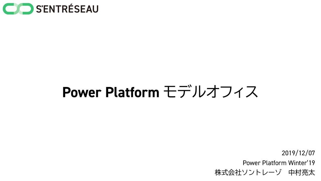 Power Platform モデルオフィス 2019/12/07 Power Platfor...
