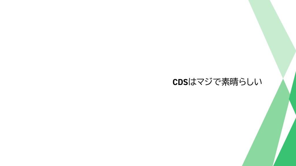 CDSはマジで素晴らしい